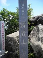 06女体山山頂3