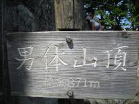 04男体山山頂3