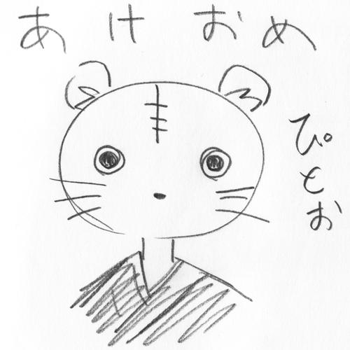 あけおめ2010