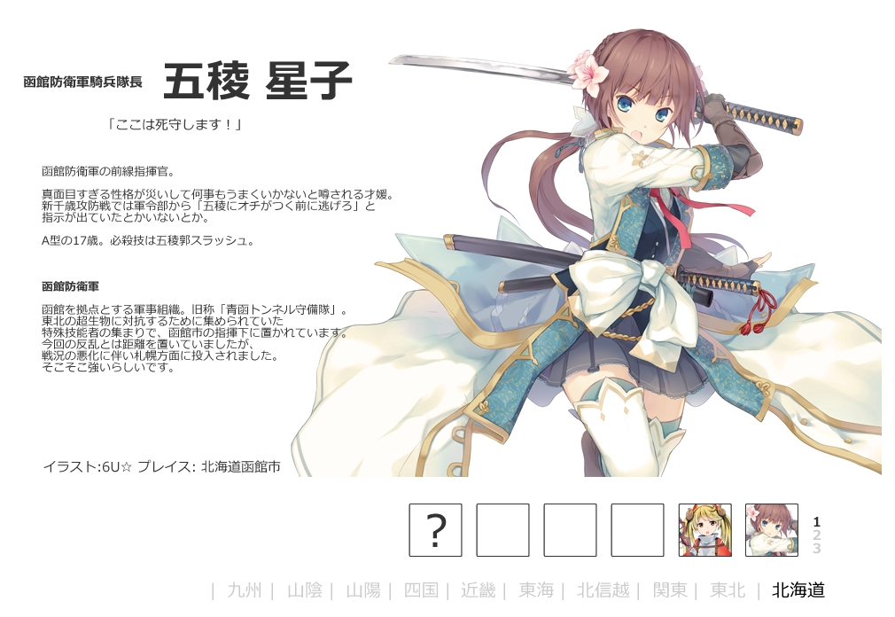hero-placement-website-hakodate.jpg