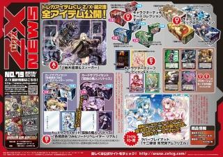 zx-news-vol79-treca-item-kuji-zx-vol2-detail.jpg