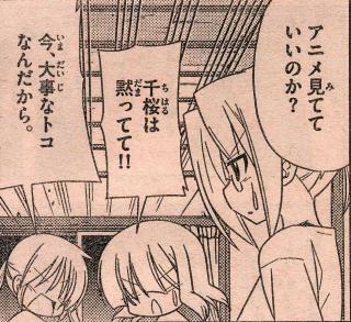 千桜さんのツッコミ