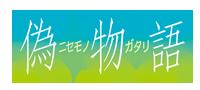 偽物語ロゴ