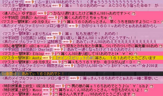HR160と165(´;ω;`)