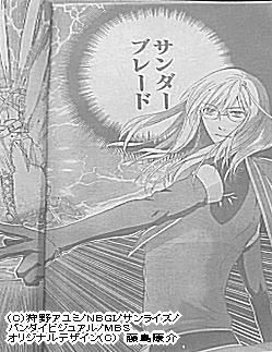 『追憶のジェイド』第一回目 『月刊Asuka』'09年6月号掲載時