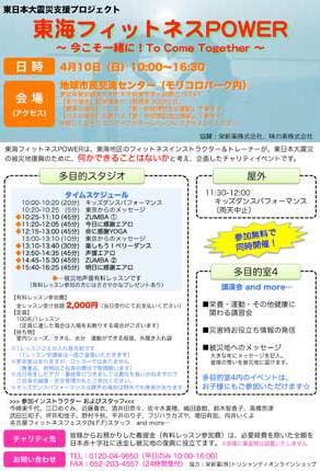 東日本大震災支援プロジェクト 東海フィットネスPOWER