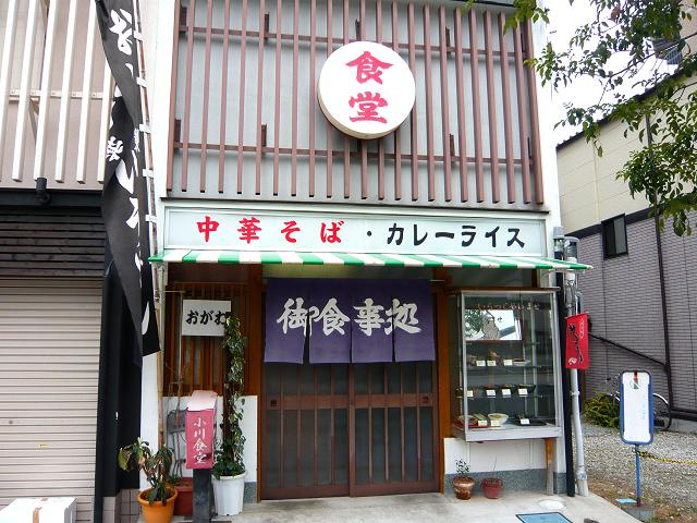 小川食堂5