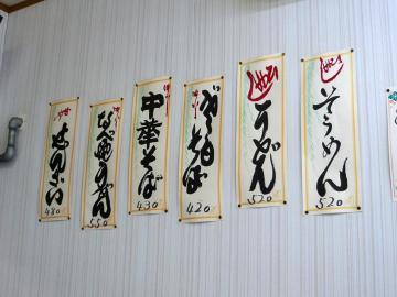 小川食堂2