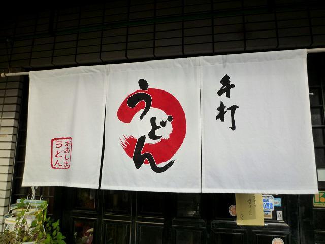 大島黄そば5