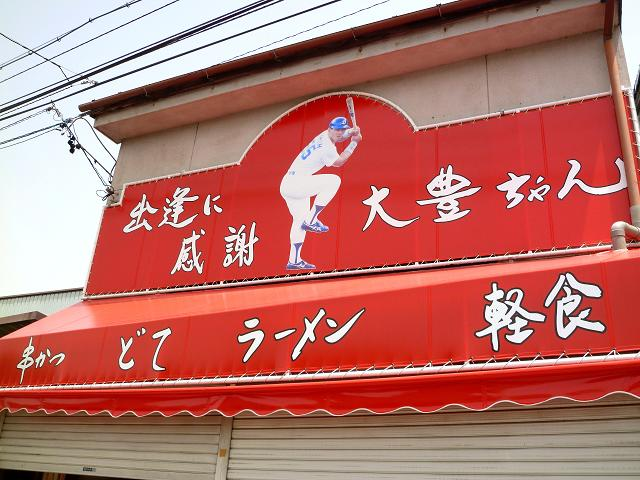 お千代串カツ10