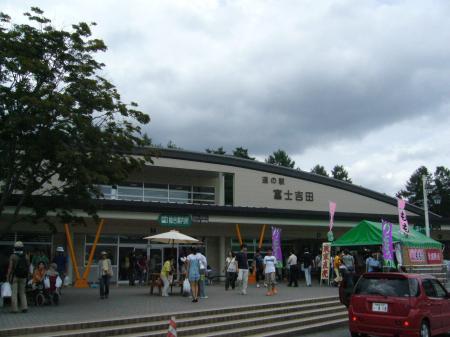 道の駅 富士吉田1