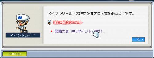 発掘大会1000ポイント達成!!報酬1