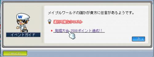 発掘大会2500ポイント達成!!報酬1