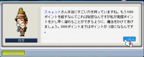 発掘大会1000ポイント達成!!報酬2
