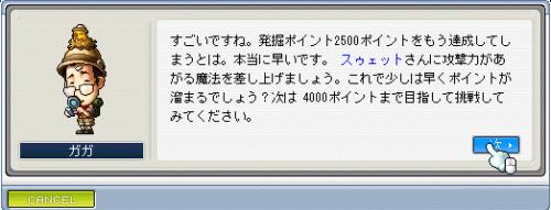 発掘大会2500ポイント達成!!報酬2