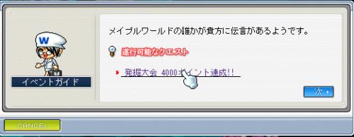 発掘大会4000ポイント達成!1