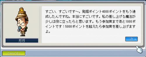 発掘大会4000ポイント達成!2