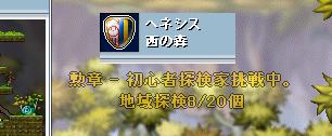 初心者探検家8-20
