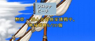 初心者探検家6-20