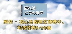 初心者探検家9-20