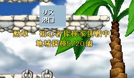 初心者探検家5-20