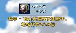 初心者探検家7-20
