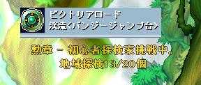 初心者探検家13-20
