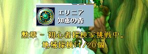 初心者探検家11-20