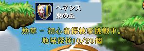 初心者探検家10-20