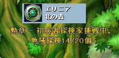 初心者探検家14-20
