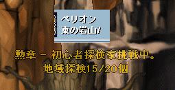 初心者探検家15-20