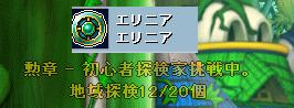 初心者探検家12-20