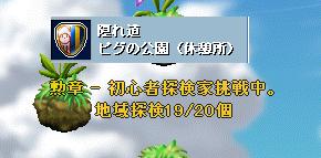 初心者探検家19-20