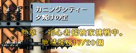 初心者探検家17-20