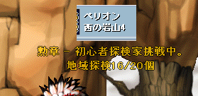 初心者探検家16-20
