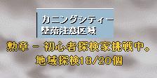 初心者探検家18-20