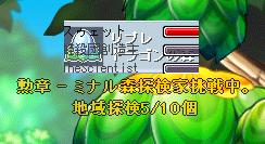 ミナル森探検家5-10