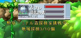 ミナル森探検家3-10