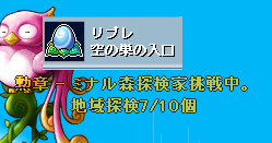 ミナル森探検家7-10