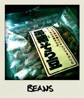 黒糖そら豆