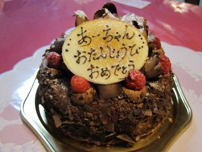 Fujiu chocolatecake