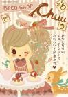 Chuuさん1