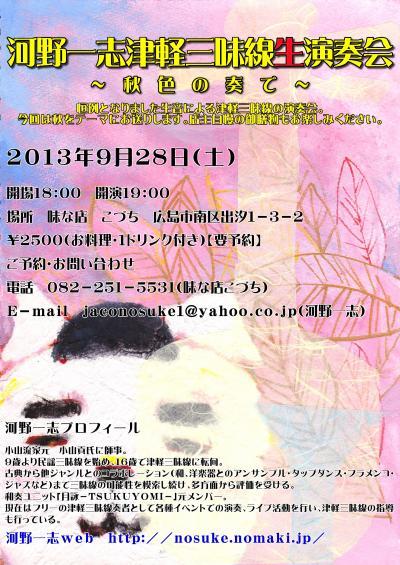 河野一志津軽三味線生演奏会9月1_convert_20130912164740