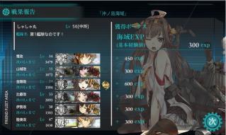 艦これ2-4
