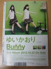 ゆいかおり「Bunny」