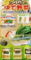 レンジ野菜01