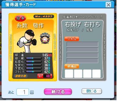itokazu 1