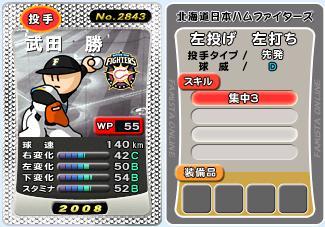 2.武田勝sp