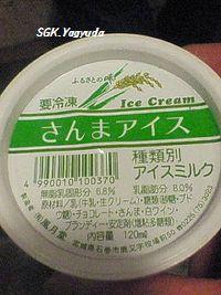 2011.4.29 ナムコ・ナンジャタウン さんまのアイス