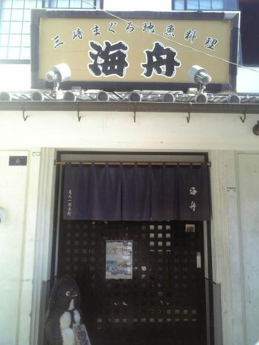 miurahantou 079